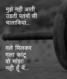 Motivational Picture Quotes, Inspirational Quotes In Hindi, Shyari Quotes, True Quotes, Swag Quotes, Insightful Quotes, Poetry Quotes, Wisdom Quotes, Good Thoughts Quotes