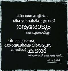 Bandhangal Malayalam Quotes പ്രണയം Words about Life, Love & Friendship Alone Girl Quotes, Comedy Quotes, Qoutes, Anniversary Quotes For Parents, Love Failure Quotes, Gita Quotes, Lost Quotes, Malayalam Quotes, Boxing Quotes