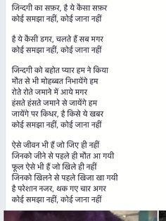 फिल्मी गीत संगीत Old Song Lyrics, Song Lyric Quotes, Cool Lyrics, Film Song, Movie Songs, Hindi Movies, Poetry Hindi, Song Hindi, Old Bollywood Songs