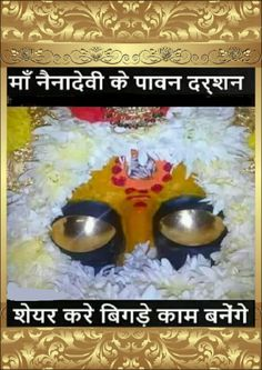 Jai Hanuman, Durga Maa, Shiva Shakti, Durga Goddess, Maa Image, Hindi Language Learning, Morning Prayer Quotes, Navratri Images, Mata Rani