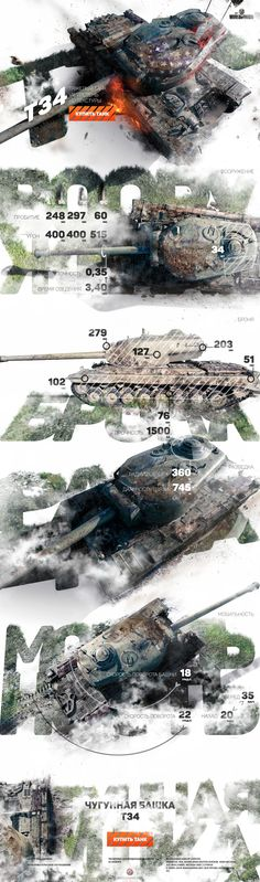 American tank site layout photoshop collage landing pages game T 34, Landing, Sci Fi, Collage, Photoshop, Layout, Game, American, Tanks