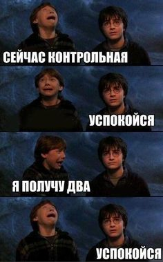 ideas funny pictures humor jokes harry potter for 2019 Funny Jokes To Tell, Funny Mom Quotes, Stupid Funny Memes, Funny Fails, Funny Humor, Harry Potter Mems, Hello Memes, Russian Memes, Work Humor