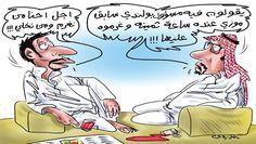 كاريكاتير جريدة الجزيرة (السعودية)  يوم الخميس 18 ديسمبر 2014  ComicArabia.com  #كاريكاتير