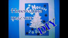 Поздравительные ❄️ НОВОГОДНИЕ ОТКРЫТКИ ❄️ поделки на Новый Год своими ру...