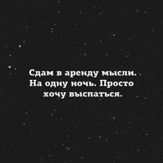 Don't be so shy — Truth🙀🙀 My Mind Quotes, Quotes Thoughts, Wise Quotes, Mood Quotes, Motivational Quotes, Sad Breakup Quotes, Words Mean Nothing, Russian Quotes, Quotes And Notes