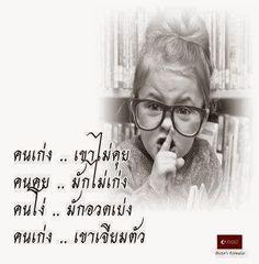คำคมดีๆ - Thai Inspirational Quotes, Love Quotes, Funny Quotes, Life Quotes: คนเก่งเขาไม่คุย คนคุยมักไม่เก่ง คนโง่มักอวดเบ่ง คน...