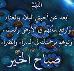 Good Morning Arabic, Good Morning Cards, Good Morning Photos, Good Morning Gif, Morning Greeting, Beautiful Morning Messages, Good Morning Images Flowers, Good Morning Beautiful Images, Good Morning Messages