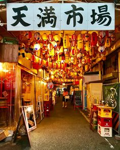Traditional Lanterns, How To Make Lanterns, Food Stall, Shop Fronts, Good Old, Osaka, Places To Visit, Japanese, Travel