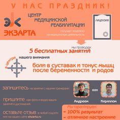 Акция Центра медицинской реабилитации Экзарта в честь получения лицензии на медицинскую деятельность