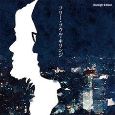 フリー・ソウル・キリンジ ~Bluelight Edition~ [Analog]