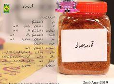 Shireen Anwar Recipes, Masala Kitchen, Masala Tv Recipe, Karahi Recipe, Easy Macaroni Salad, Cooking Recipes In Urdu, Urdu Recipe, Pakora Recipes, Main Course Dishes