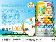 氷結® 福島産 梨 発売前キャンペーン
