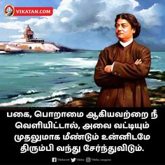 Tamil Motivational Quotes, Human Sketch, Swami Vivekananda Quotes, Good Thoughts Quotes, Devotional Quotes, Hanuman, Successful People, Success Quotes, Knowledge