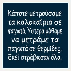 Funny Greek, Greek Quotes, True Words, Minions, Favorite Quotes, Haha, It Hurts, Believe, Funny Quotes