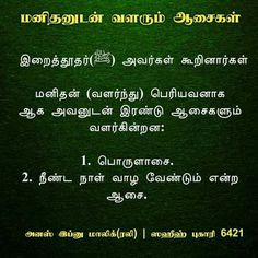 Islamic Quotes In Tamil 2