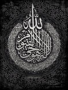 Al-Baqarah 2, 255 (Ayat Kursi) by Baraja19.deviantart.com on @deviantART