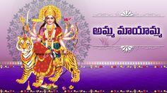 Goddess Durga Songs  - Sri Durgmma - Amma Maayamma - Telangana Bhakthi -...