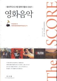 영화음악/마이클 셸 - KOR 781.542 SCHELLE   [Jun 2014]