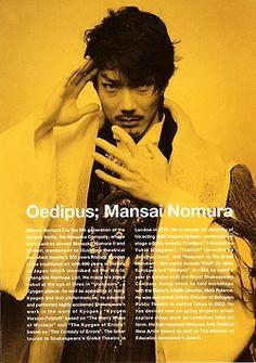 オイディプス王 / Oedipus Rex (Yukio Ninagawa, 2004)
