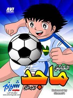 الكابتن ماجد he used to shoot the ball over 2 2 episodes