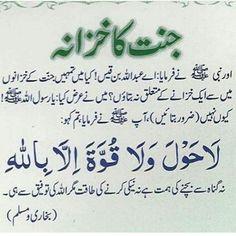 Muslim Love Quotes, Beautiful Islamic Quotes, Quran Quotes Love, Quran Quotes Inspirational, Religious Quotes, Islamic Knowledge In Urdu, Islamic Teachings, Islamic Dua, Islamic Phrases