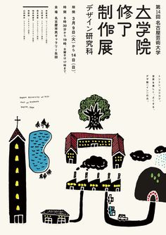 名古屋芸術大学 大学院終了制作展: Nagoya University of Arts, postgraduate design exhibition