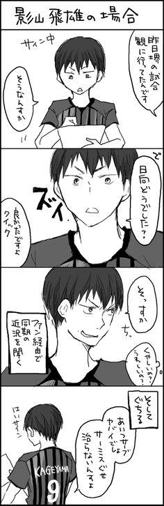 【男バレ実話パロ】ファンサ漫画 [3]