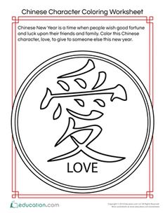 Love Chinese Character Coloring Page