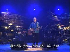 『いっそセレナーデ』   ~井上陽水スペシャル  4'10秒 - YouTube Japanese Song, Songs, Concert, Music, Youtube, Life, Musica, Musik, Concerts
