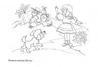 The Big Carrot, Handout, Dramatic Play, Stories For Kids, Wonderland, Preschool, Blog, Sewing, Exercise