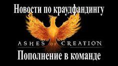 Ashes of Creation. Команда расширяется, краудфандинг продолжается