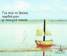 Στίχοι: Νατάσσα Μεσσήνη Μουσική: Ορφέας Περίδης