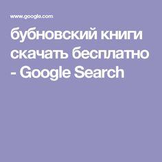 бубновский книги скачать бесплатно - Google Search