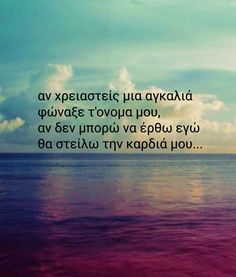 Greek Language, Greek Culture, Philosophy Quotes, Greek Words, Greek Quotes, Thoughts And Feelings, Ancient Greek, Love Quotes, My Life