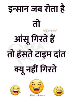 Whatsapp Jokes in Hindi Hindi Jokes Image Funny Jokes For Status Latest Funny Jokes, Funny School Jokes, Funny Jokes In Hindi, Some Funny Jokes, Good Jokes, Funny Facts, Hindi Shayari Funny, Hilarious, Funny Attitude Quotes