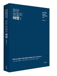 모든 요일의 여행/김민철 - KOR 895.785 KIM MIN-CHUL [Sep 2016]