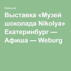 Выставка «Музей шоколада Nikolya» Екатеринбург — Афиша — Weburg