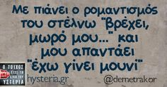 Funny Greek Quotes, Funny Picture Quotes, Sarcastic Quotes, Funny Quotes, Funny Images, Funny Pictures, Funny Pics, How To Be Likeable, True Words