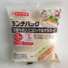 ランチパック 飛騨牛肉入りコロッケ&マヨネーズ