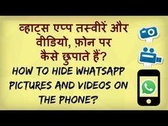 Whatsapp Tip - How to Hide Whatsapp Pictures and Videos on the Phone? Whatsapp Tip – Apni Whatsapp ki tasveerein aor video phone par kaise chhupate hain? व्हाट्स एप्प टिप – अपनी  व्हाट्स एप्प की तस्वीरें और वीडियो फ़ोन पर कैसे छुपाते हैं?