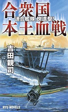 合衆国本土血戦 連合艦隊、快進撃! (RYU NOVELS) 吉田 親司, http://www.amazon.co.jp/dp/4766732081/ref=cm_sw_r_pi_dp_.10Ytb13SP7H4