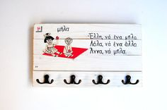 μ σελ.26 / m page 26. Unique handcrafted vintage wooden