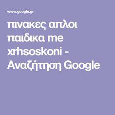πινακες απλοι παιδικα me xrhsoskoni - Αναζήτηση Google