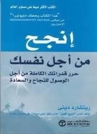 Download File إنجح من أجل نفسك Pdf Memoir Books Arabic Books Ebooks Free Books