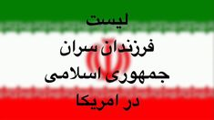 ‫فرزندان مسئولین ایران در آمریکا - The Children of Iranian Government in USA‬‎ - YouTube Iranian, Freedom, Arabic Calligraphy, Usa, Children, Youtube, Liberty, Young Children, Political Freedom