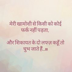 Shyari Quotes, Desi Quotes, Hindi Quotes On Life, People Quotes, Friendship Quotes, True Quotes, Motivational Quotes, Inspirational Quotes, Qoutes