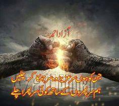 Azad Ahmad. #UrduPoetry
