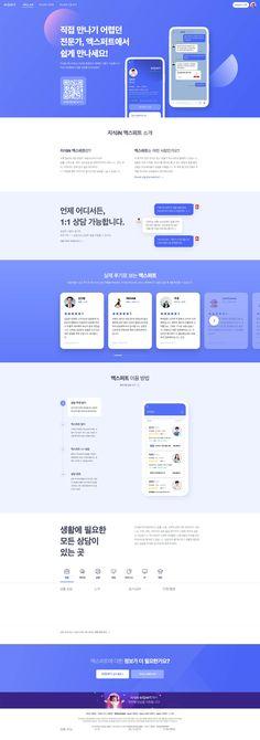 네이버 엑스퍼트 Ui Ux Design, Page Design, Promotional Design, Event Page, Ui Web, Banner, Layout, Website, Banner Stands