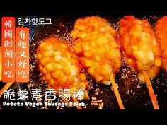 素食Vegan| 素香腸裹著炸脆的馬玲薯丁,賣相像枝巨粟米棒,有趣又好吃!週末在家給孩子弄一份,將會吃得很開心《脆薯素香腸棒 | Crispy Potato Vegan Sausage Stick》 - YouTube Asian Snacks