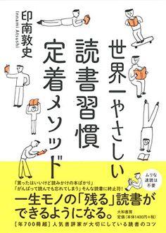 世界一やさしい読書習慣定着メソッド 印南 敦史 https://www.amazon.co.jp/dp/4479795790/ref=cm_sw_r_pi_dp_U_x_lG5AAbQZBC6R7